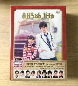 【新品】岸優太 お兄ちゃん、ガチャ DVD-BOX 初回限定 豪華版