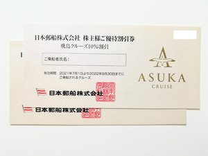 日本郵船 株主優待 飛鳥クルーズ 10%割引 株主優待券 2枚セット
