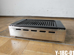 中古厨房 山岡金属 業務用 卓上 焼肉ロースター ロストル 焼物器 Y-18C-01 下火式 グリラー グリル 王者 都市ガス 厚み10mm バーベキュー A