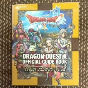 ドラゴンクエストX 公式ガイドブック バージョン123まとめ編