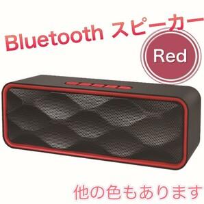 Bluetooth ワイヤレス スピーカー 【レッド】 40mm4Ω3W
