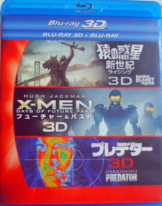 BLU-RAY 3D ・BD 猿の惑星(新世紀)・X-MAN・プレデター 5枚セット