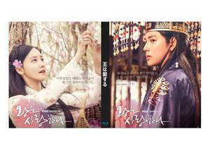 王は愛する Blu-ray版《日本語字幕あり》 韓国ドラマ