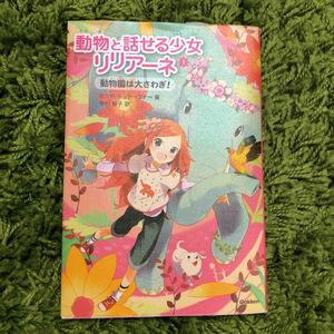 動物と話せる少女リリアーネ 1 (動物園は大さわぎ!)