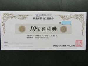 京都きもの友禅 買物等優待10%割引券(2022年3月31日まで何回でも使用可)