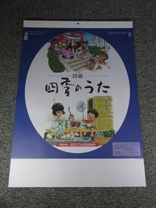 2022年 壁掛けカレンダー 詩画四季のうた(画:小川剛/YG-37/E16(定形外送料510円