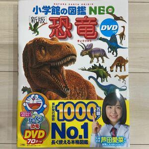 新品同様★小学館の図鑑NEO 恐竜 ※本のみ、DVD無し