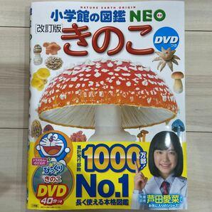 新品同様★小学館の図鑑NEO きのこ ※本のみ、DVD無し