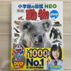 新品同様★小学館の図鑑NEO 動物 ※本のみ、DVD無し