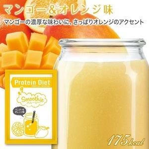 DHCプロティンダイエット スムージー マンゴー&オレンジ味 1袋 お試しに!