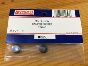 新品★JR PROPO 【60643】ダンパーゴム DAMPER RUBBER◆ボイジャーE☆JR PROPO JRPROPO JR プロポ JRプロポ