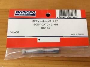 新品★JR PROPO 【96167】ボディーキャッチ L21 BODY CATCH 21MM◆Vibe50 JR PROPO JRPROPO JR プロポ JRプロポ