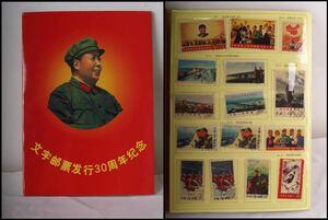 中国郵便局98年発行 中国文化大革命記念切手アルバム 約81枚 中華人民共和国記念切手 毛沢東周恩来林彪