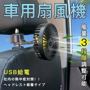 車用扇風機 車内扇風機 ファン 簡単取り付け 12V/24V通用 USBタイプ 三階段風量調節 アロマ機能
