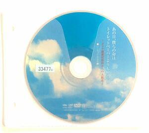 中古DVD ジャケット無しDISCのみ あの日、僕らの命はトイレットペーパーよりも軽かった- 小泉孝太郎 /大泉 洋/加藤あい/阿部サダヲ 他
