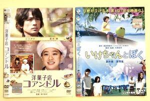 中古DVD2作品  洋菓子店コアンドル/いけちゃんとぼく  蒼井優 他