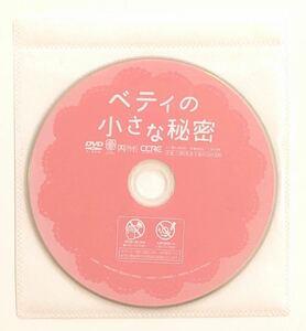 中古洋画DVDジャケット無しDISCのみ  ベティの小さな秘密  アルバ・ガイア/ステファーヌ・フレス/マリア・ド・メデイルシュ  他