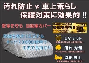 お買い得!!(箱なし)【高耐久厚織生地使用】カーボディーカバー オックス300D  WA-W CB-207