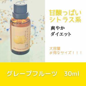 グレープフルーツ 30ml アロマ用精油 エッセンシャルオイル