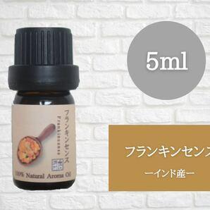フランキンセンス 5ml アロマ用精油 エッセンシャルオイル
