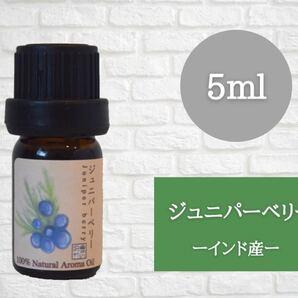 ジュニパーベリー 5ml アロマ 用精油 エッセンシャルオイル