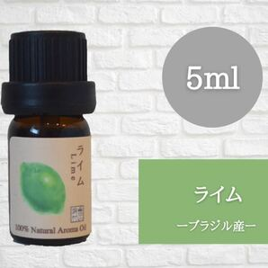 ライム 5ml アロマ用精油 エッセンシャルオイル