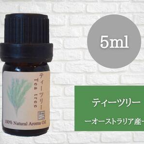 ティーツリー 5ml アロマ用精油 エッセンシャルオイル