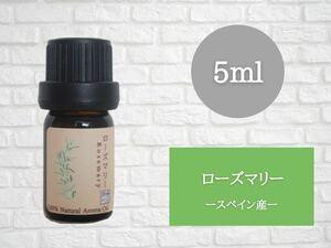 ローズマリー シネオール 5ml アロマ用精油 エッセンシャルオイル