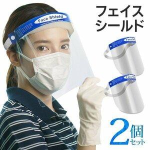 ◆送料無料(定形外)◆ フェイスシールド 2個セット 飛沫防止 ほこり ウイルス対策 フリーサイズ 顔 防護 ガード ◇ フェイスシールド2個