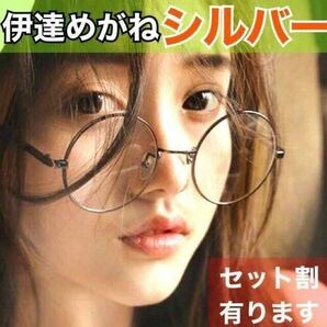 【最安値】伊達めがね [シルバー]韓国 丸メガネ レディース メンズ 度なし 送料込み