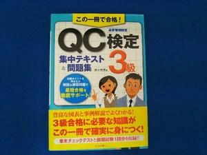 この一冊で合格!QC検定3級集中テキスト&問題集 鈴木秀男