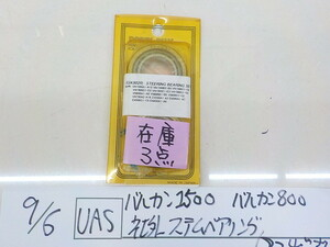 UAS●○バルカン1500 バルカン800 社外 ステムベアリング  在庫3点  3-9/6