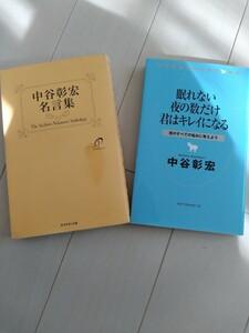 中谷彰宏の本 2冊セット