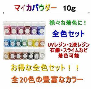 マイカパウダー 10g×20個 UVレジン エポキシ スライム 石鹸 着色剤