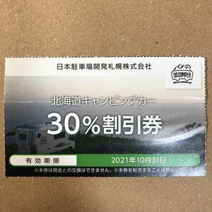 Do Camper 30%割引券 日本駐車場開発 株主優待券 北海道キャンピングカー クーポン券