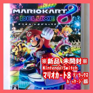 【新品・未開封】マリオカート8デラックス パッケージ版 任天堂スイッチ Nintendo switch