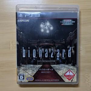 バイオハザードHDリマスター PS3ソフト プレイステーション3 PS3 biohazard HD REMASTER ゲームソフト