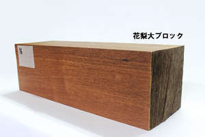 ◇唐木 素材 銘木 花梨大ブロック 貴重(乾燥材)板材 角材 DIY・K/B size 横幅36~37 奥行12 高さ12 ㎝ 重量5㎏