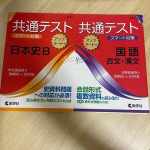共通テストスマート対策国語古文漢文 日本史B