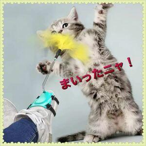 猫のおもちゃ 猫じゃらし 足ベルト付きおもちゃ ラクラクスキンシップ