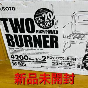 【新品未開封品】SOTO ハイパワーツーバーナーコンロ ST-K525 4200