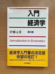 入門経済学= Introduction to Economics