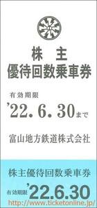 5枚 富山地方鉄道優待 電車バス乗車回数券 5枚