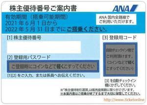 2枚 即決!ANA株主優待券(片道1区間・50%OFF)全日空 2枚 2022年5月末