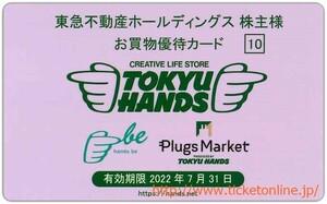 東急不動産 東急ハンズカード(10%OFF)1枚   2022/7/31
