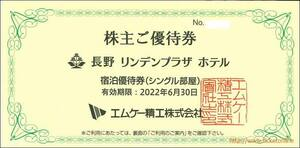 即決!エムケー精工優待長野リンデンプラザホテル宿泊券 1枚 2022年6月末