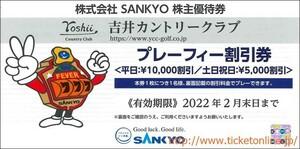 4枚 SANKYO優待券 吉井カントリークラブプレーフィー(平日10000円割引)4枚
