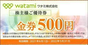 30枚 ワタミ株主優待券(500円) 30枚 ◇15000円分◇ 2022年5月末