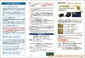 SONY株主優待 ソニーストアクーポンプレゼント(AV商品15%OFF、VAIO本体5%OFF)