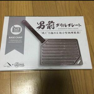 新品未使用 テンマクデザイン 男前グリルプレート 鉄板